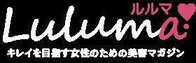 美容と健康を応援するマガジンサイト | ルルマ 【Luluma】