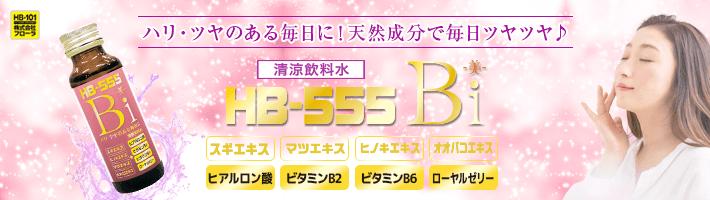 美肌を作るHB-555 美(Bi)