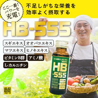 エネルギーの活力化にHB-555ちから