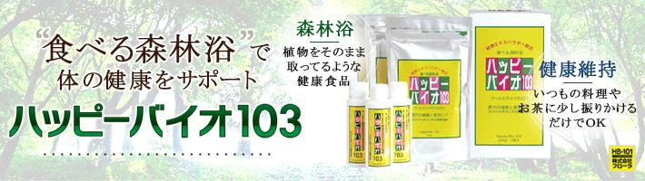 植物エキス食品 ハッピーバイオ103