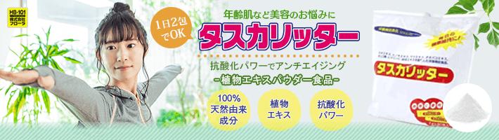 栄養機能食品タスカリッター