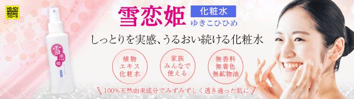 化粧水雪恋姫ゆきこひひめ