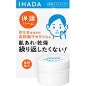 マスクの肌荒れにおすすめのスキンケアアイテムランキングイハダ薬用バーム